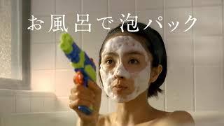 満島ひかり出演の新CM『専科 パーフェクトホイップマスク「お風呂娘」篇』