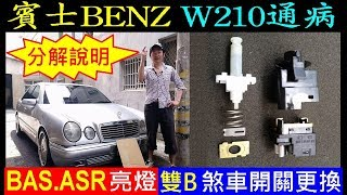 BMW E36煞車開關分解維修https://www.youtube.com/watch?v=0UkQO39SOQU.