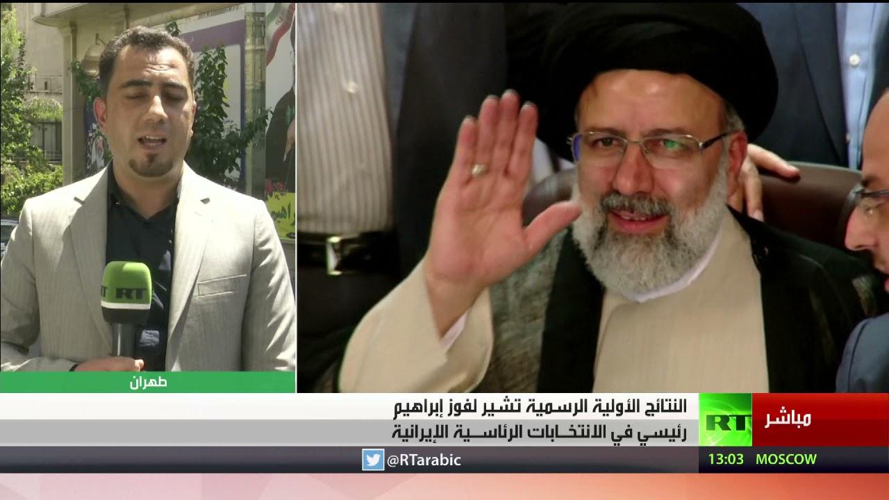 قوز ابراهيم رئيسي في الانتخابات الرئاسية الإيرانية  - نشر قبل 5 ساعة