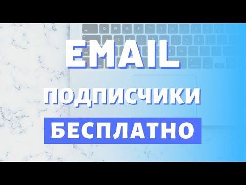 Как получать E-mail подписчиков бесплатно? 100% проверенный способ.