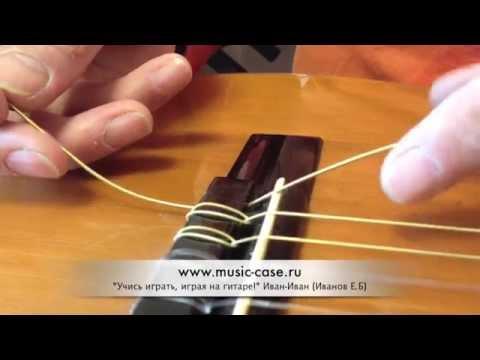 Как закрепить струны на классической гитаре