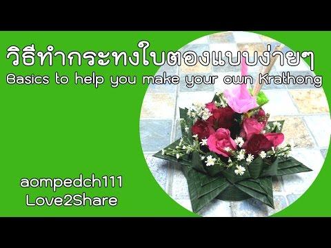 วิธีทำกระทงใบตองแบบง่ายๆ Basics to help you make your own Krathong for Loi Krathong Festival