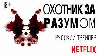Охотник за разумом русский трейлер, озвучка 2017 HD