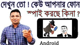 কেউ আপনাকে স্পাই করছে কিনা দেখুন How to know if someone spying your Android