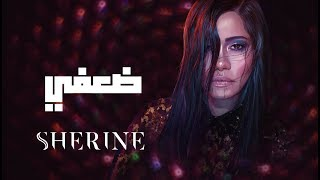 Download Sherine - Daafy | شيرين - ضعفي Mp3 and Videos