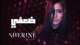 Sherine - Daafy | شيرين - ضعفي
