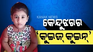 Awesome! A Lil Girl From Keonjhar Is A Complete Quiz Master