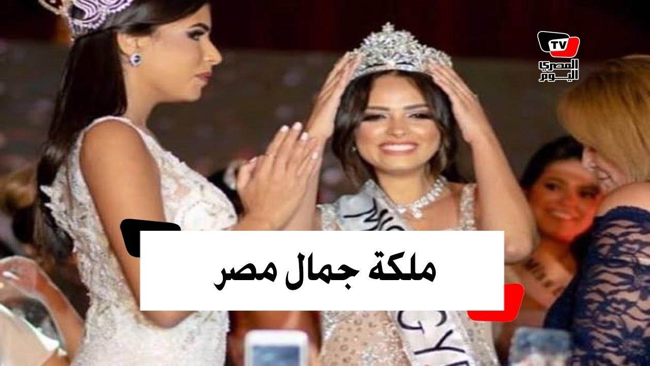 شاهد ملكة جمال مصر 2018 وجائزة لأول مرة لأجمل امرأة مصرية