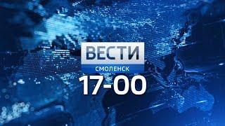 Вести Смоленск17 0018.12.2019