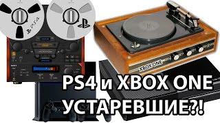 видео: PS4 и XBOX ONE Устаревшие?!