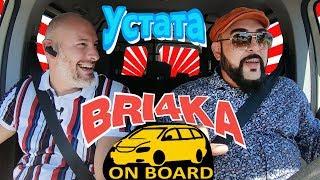 Bri4ka On Board Устата|Иван Динев | EP7