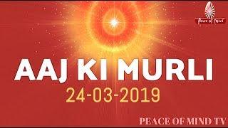 आज की मुरली 24 03 2019  Aaj Ki Murli  BK Murli  TODAYS MURL   N Hindi  BRAHMA KUMAR S  PMTV