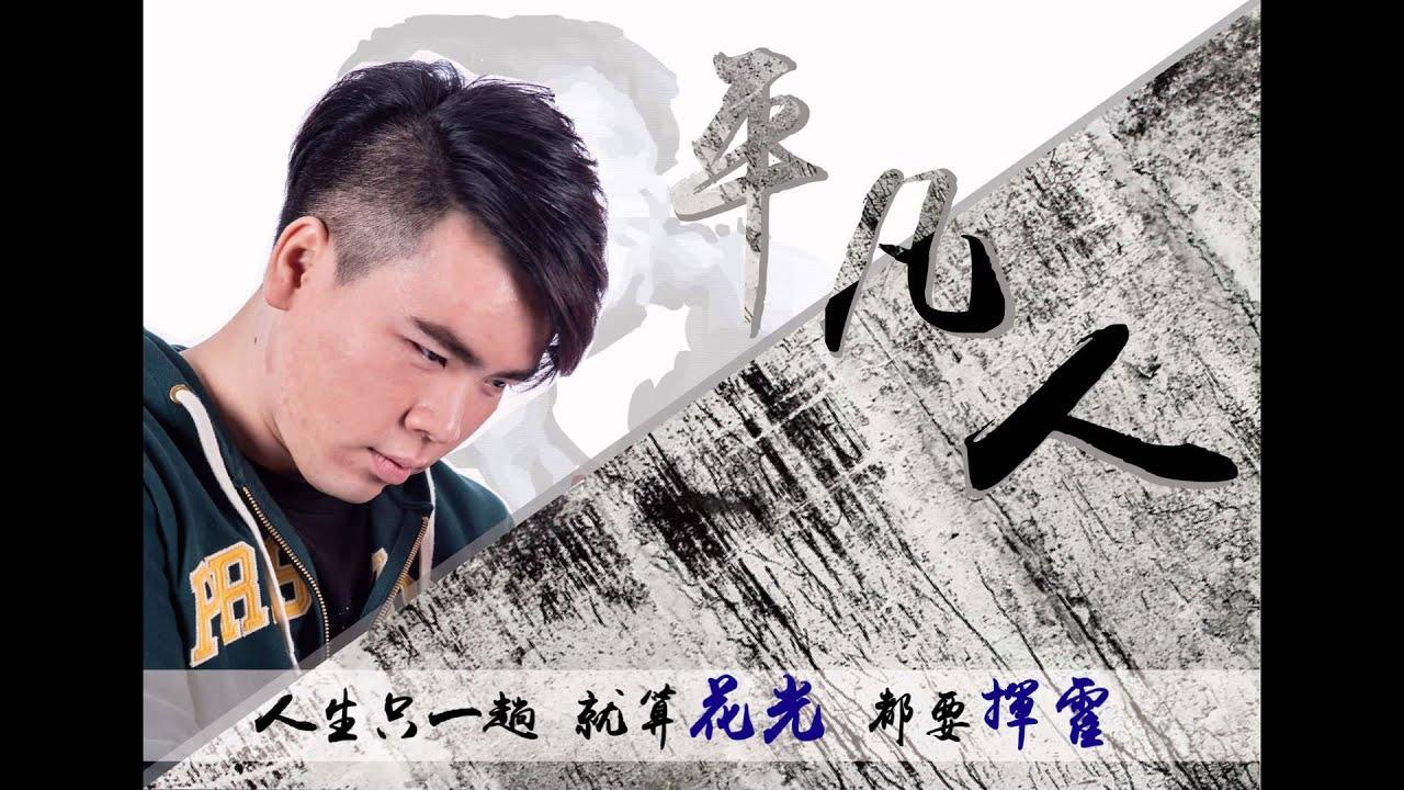 平凡人 - 廖淇勛 Official Lyrics Video - YouTube