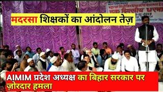 Kishanganj में मदरसा शिक्षकों का आंदोलन तेज़, बिहार सरकार को दिया अल्टीमेटम। अख़्तरूल ईमान भी मौजूद