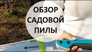 #8'2019 ОБЗОР садовой пилы GARDENA.