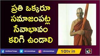 ప్రతి ఒక్కరూ సమాజంపట్ల సేవాభావం కలిగి ఉండాలి | Chinna Jeeyar Swamy | Hyderabad  News