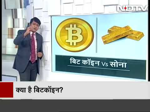 What is Bitcoin & How to mine Bitcoin|| NDTV India || Who made Bitcoin | Who accept Bitcoin and more
