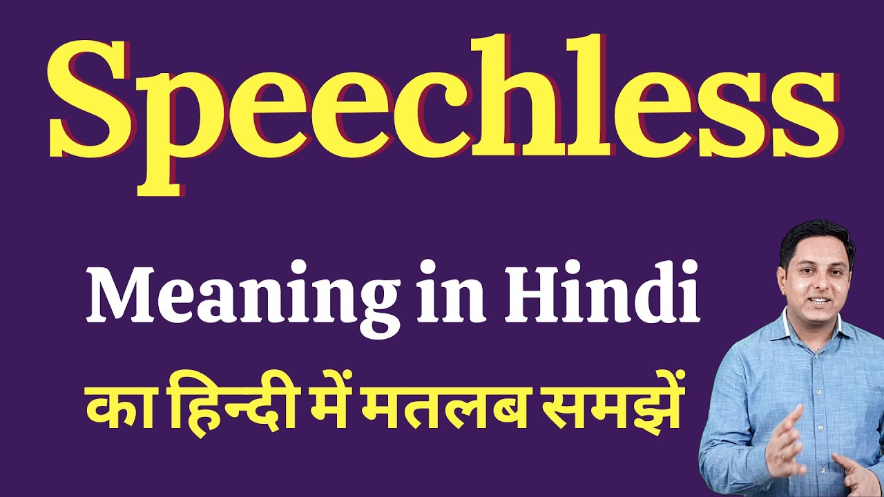 Speechless Meaning in Hindi   Speechless Definition   Meaning of Speechless