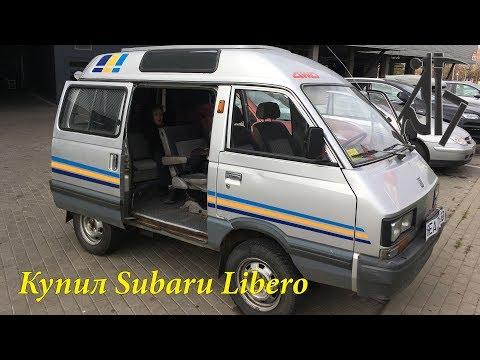 Купил Субару Либеро.