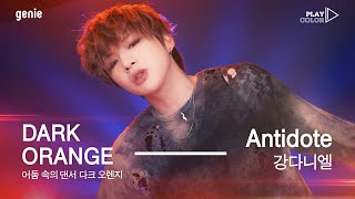 Download Mp3 강다니엘 Antidote