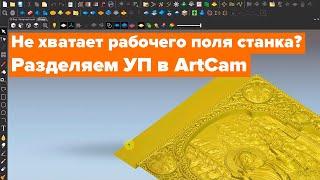 Разделение Управляющей Программы в ArtCam.