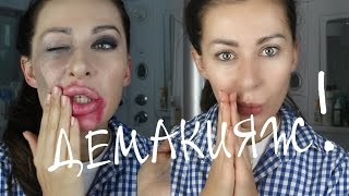 видео Как подобрать средство для снятия макияжа с глаз