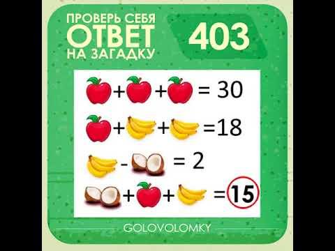характеристики история пример ребус картинка яблоко кокос и банан межу