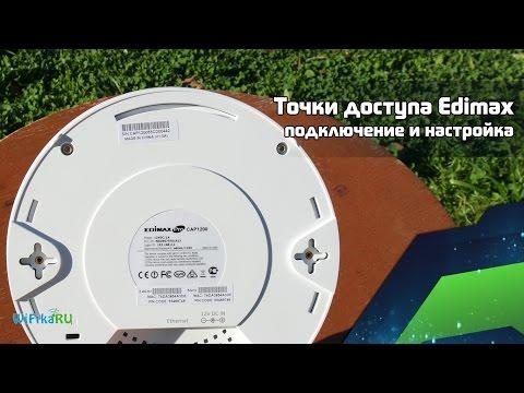 Точки Доступа Edimax CAP1200 и CAP300   Подключение и Настройка (Часть 2)
