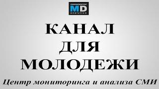Новый канал для молодежи - АРХИВ ТВ от 21.10.14, Lifenews