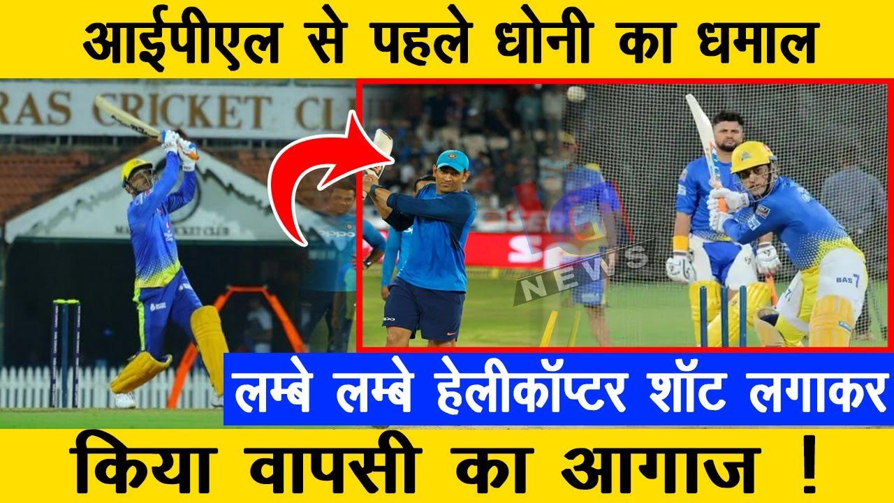 आईपीएल से पहले धोनी का धमाल,लम्बे लम्बे हेलीकॉप्टर शॉट लगाकर किया वापसी का आगाज !#MAHINEWS