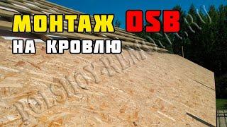как сделать крышу из осб