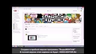 Как изменить оформление канала на YouTube.)