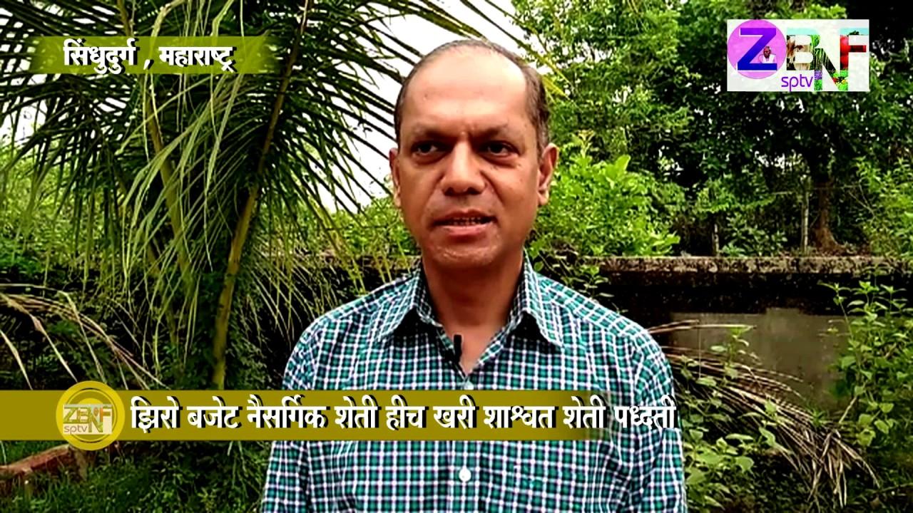 ZBNFSPTV: Sindhudurg: People's Reaction on Workshop