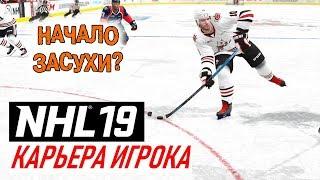 Прохождение NHL 19 [карьера игрока] #5