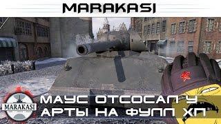 маус отсосал у арты на фулл хп, эпичные взрывы бк World of Tanks