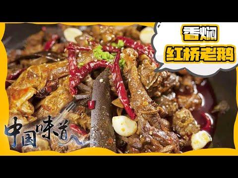 陸綜-中國味道-20210706-愛尼涼拌香燜紅橋老鵝活勾搭茄子跨越了大半個世紀的傳統美食鮮嫩爽滑勁道Q彈!——傳家菜篇