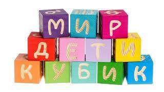 """Видео обзор Деревянные кубики """"Веселая азбука"""", 12 шт"""