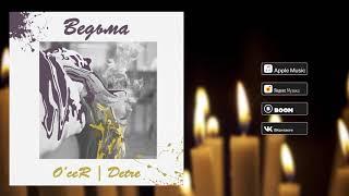 O'ceR & Detre - Ведьма (Audio)