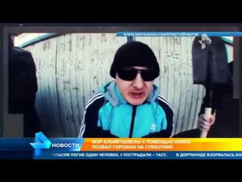 Мэр Альметьевска с помощью клипа позвал горожан на субботник