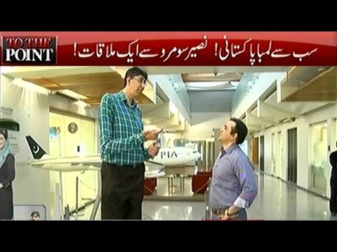 To The Point 20 May 2017 | Tallest Man of Pakistan - Express News