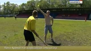 Вести-Хабаровск. Лапта. Краевой этап всероссийских сельских игр