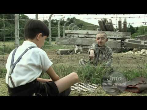Фильм который заставит вас плакать! Мальчик в полосатой пижаме!