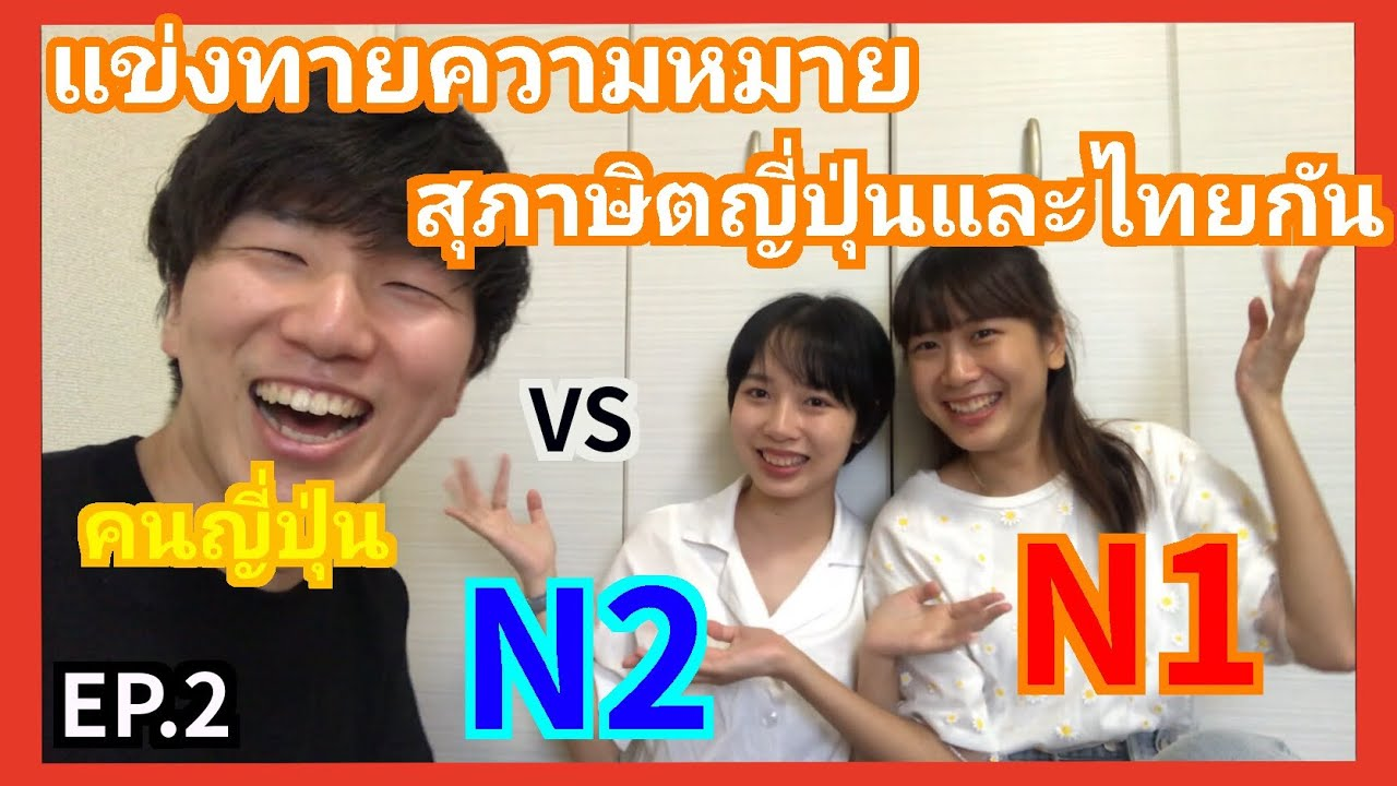 【EP.2】N1 & N2 รู้จักสุภาษิตญี่ปุ่นมากแค่ไหน แข่งทายความหมายกันและกัน これだけ覚えよう!タイ語のことわざ(後編)