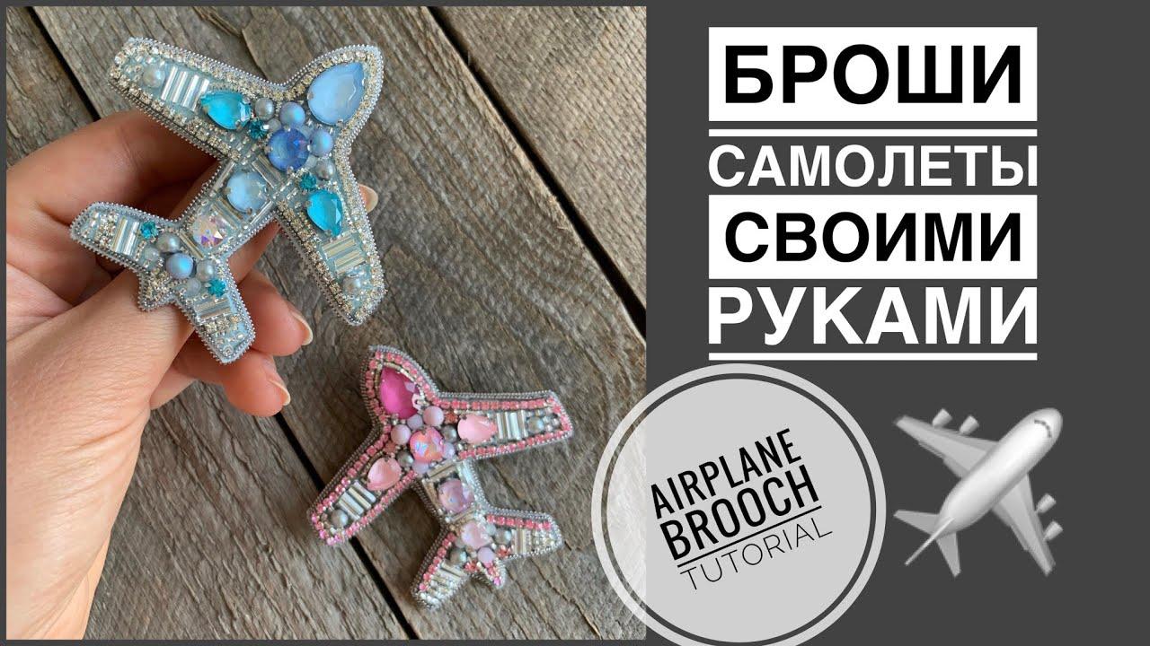 Брошь самолет своими руками | airplane brooch tutorial