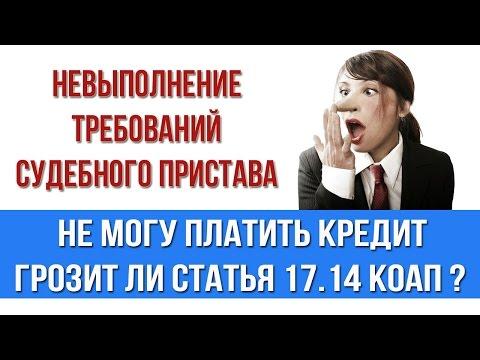 Как не платить кредит.17 .14 КоАП РФ .Судебный пристав и исполнительное производство.