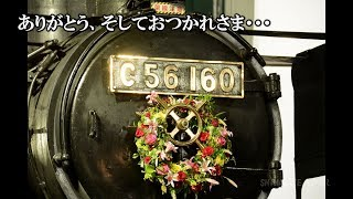 京都鉄道博物館・C56-160「本線運転引退セレモニー」