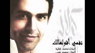 Mohamed Kelany - Nefsy A2olhalak / محمد كيلانى - نفسى أقولهالك
