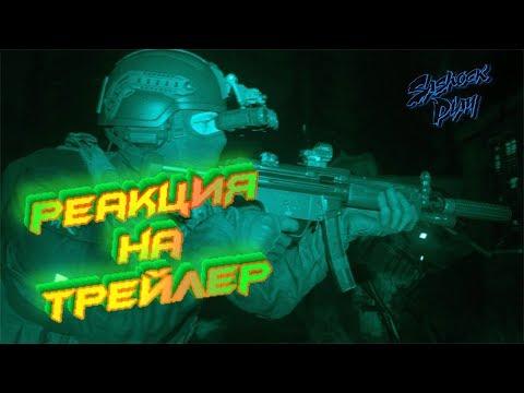 Call of Duty Modern Warfare 2019 : РЕАКЦИЯ НА ТРЕЙЛЕР