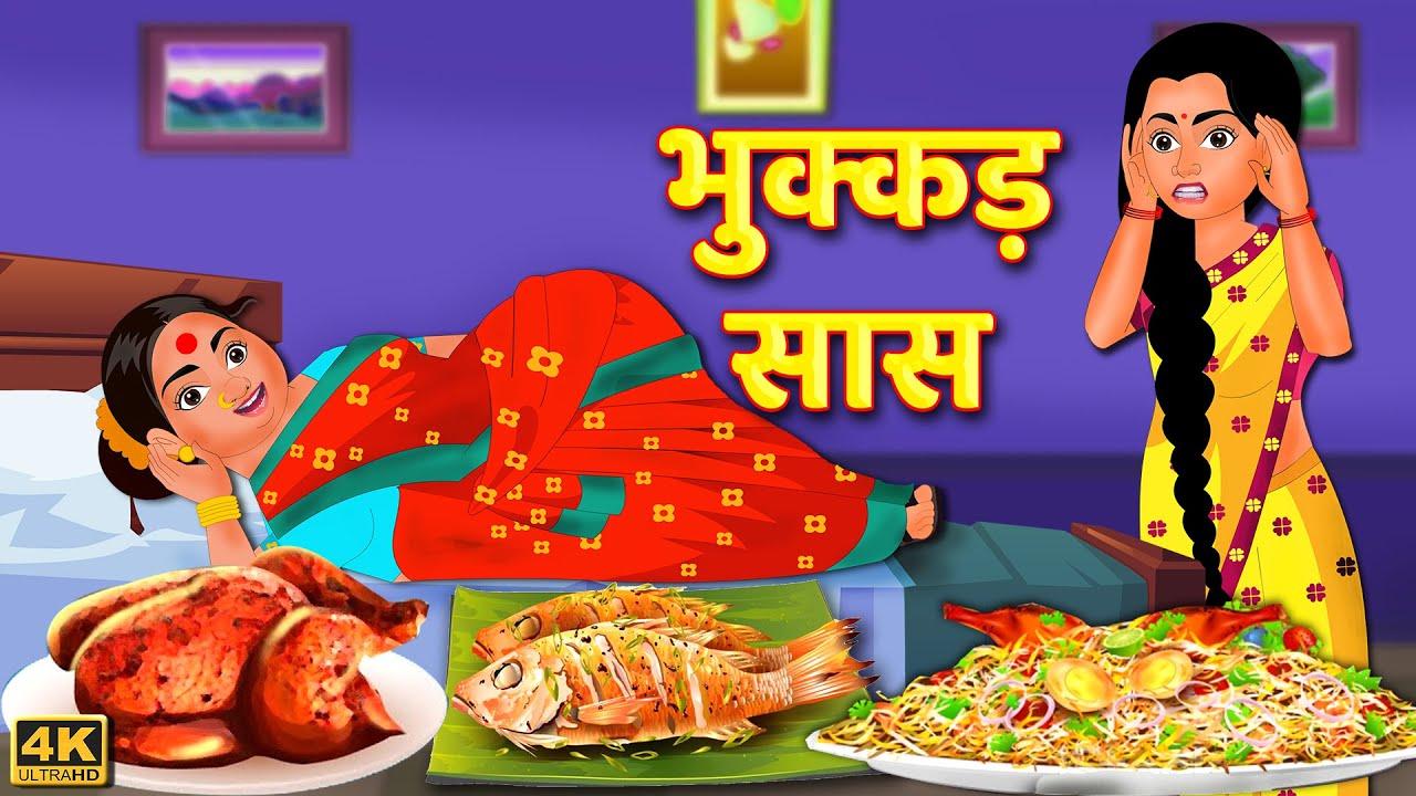 खाना खाने वाला सास   भुक्कड़ सास   Hindi Kahaniya  Saas Bahu Ki Kahaniya  New Story  Stories in Hindi