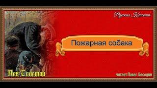 Пожарная собака— Лев Толстой— читает Павел Беседин